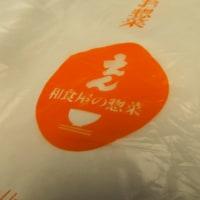 JR 新大阪駅構内の「だし茶漬け えん エキマルシェ新大阪店」で和食屋のメンチカツを~