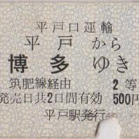 硬券追究0002 平戸口運輸-1