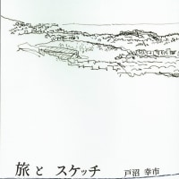 戸沼幸市前早稲田大学教授からご本をいただきました