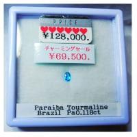 パライバトルマリン0.118ct ブラジル・バターリア鉱山産