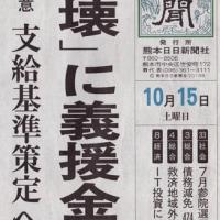 熊本地震 『一部損壊』に義援金