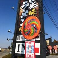 日光味花輪ラーメニ(食に冒険無し男227)
