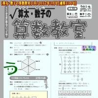 最新刊【算太・数子の算数教室】2017年3月号(通算136号)