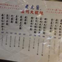 台湾へ親子三世代旅行(10)~3日目「昼食 ワンタン屋」編~