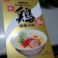 新 鶏白湯SOBA