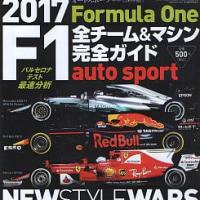 2017 F1 全チーム&マシン完全ガイド
