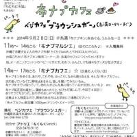 """9/28(日)「布ナプマルシェ&カフェ」at カフェ""""ブラウンシュガー""""(糸満)のお知らせ"""