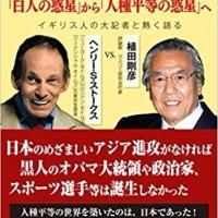 『日本が果たした人類史に輝く大革命』植田剛彦、ヘンリー・ストークス共著(自由社)