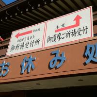 犬山城と周辺を散策~2017.1.9~