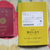 明日より「海外旅行」に行きます!