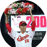 ★【プロ野球:黒田が日米通算200勝】・・・・・・黒田の座右の銘は続く「耐雪梅花麗」 心に努力有り!