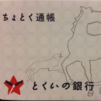札幌国際芸術祭 霧!