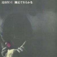 遠藤賢司、渾身の入魂ライブ
