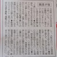 小沢昭一さんと静岡の塩せんべい