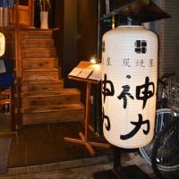 炭焼屋 神力(しんりき) ~阿倍野・鶏の名店