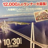 10月30日(日)富山マラソン