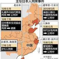 中国による外国人拘束、欧米は外交交渉で救出も 取り残される日本・・・弱い国、日本