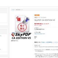 SkyPDF CA EDITION V5���ɲ����ˡ�