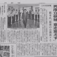 薮本市長の辞職申し出について賛成討論