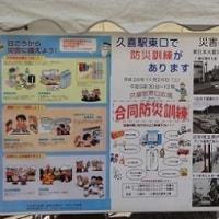 久喜東地区・太田小地区コミ協合同防災訓練
