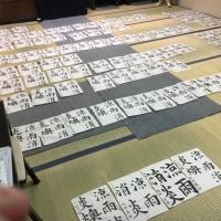 競書漢字課題審査始まりました