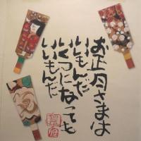 ー2614- 渡辺俊明画伯1月カレンダー