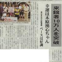 津山まなびの鉄道館の入館者が10万人を達成!