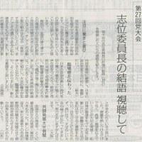 #akahata 志位委員長の結語 視聴して/日本共産党第27回党大会・・・今日の赤旗記事