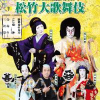 歌舞伎十八番 「鳴神」