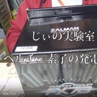 ペルチェ素子の発電実験 ・・・じぃの実験室^^