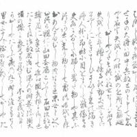 ■「おあむ物語」by上妻文庫 その(一)