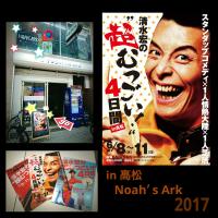 6/10(土) 「清水宏の超むつごい4日間in高松」3日目