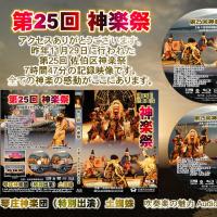 第25回 佐伯区神楽祭Blu-ray DL 2枚組 豪華版89GB、7時間47分 苦戦苦闘!書き込み完成!