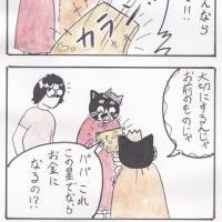 まっちゅる大王~幽霊編~(36)