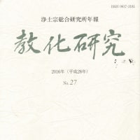 僧侶学の構築
