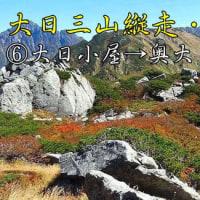 創楽 剱岳の展望台 大日岳縦走ルート紹介ページ モバイル対応