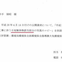 工事差し止めの仮処分について(大阪高裁抗告審判決)4 判決文3 変状との因果関係3