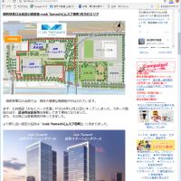 当店のページ「 #田町 の未来」を更新しました