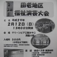 【田老】懇談会!演芸大会のお知らせ!!そして・・・♪