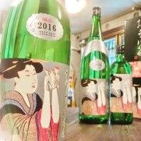 『2016おんな泣かせ 純米大吟醸酒』