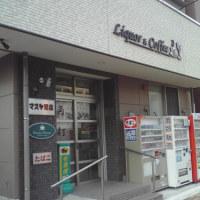 マスヤ酒店