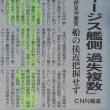 米海軍の責任ーイージス艦半分沈没の事件。米CNNが報道 (東京新聞)