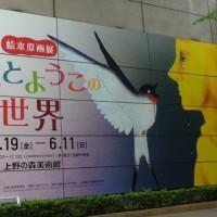 上野の森美術館へ・・・「絵本原画展 ― いもとようこの世界展」