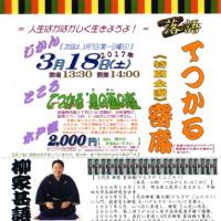 てつかる≪特別企画≫寄席「柳家甚語楼独演会」@てつかる鬼の面の座(2017.3.18.)