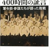 NHK著『日本海軍400時間の証言』野元少将「殿下の批判が言い過ぎでも日本が同じ過ちを犯さない」得心