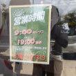 魚幸(うおさち)
