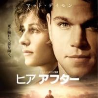 映画「ヒアアフター」(少しネタバレ)