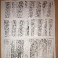 市民連合横浜☆ミナカナ全体集会で中村隆一さんからいただいた資料です。