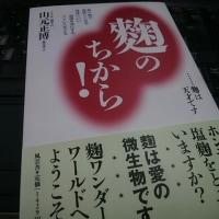 山元正博著「麹のちから!」を読む。