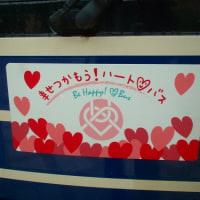フラリエで名古屋市営バスのハートのイベント